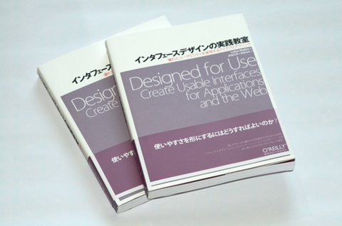 Cover of Japanese version of Designed for Use